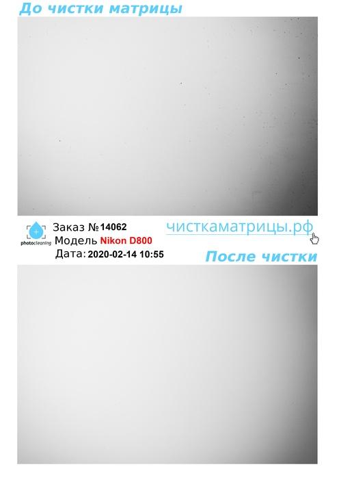 Чистка матрицы Nikon D800