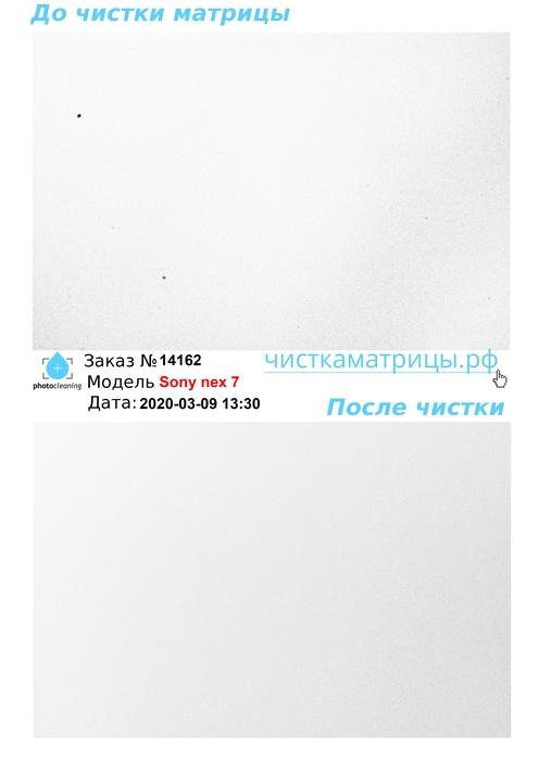 Чистка матрицы Sony nex 7