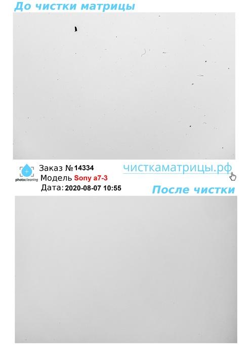 Чистка матрицы Sony a7-3