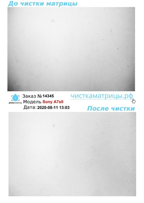 Чистка матрицы Sony A7sII