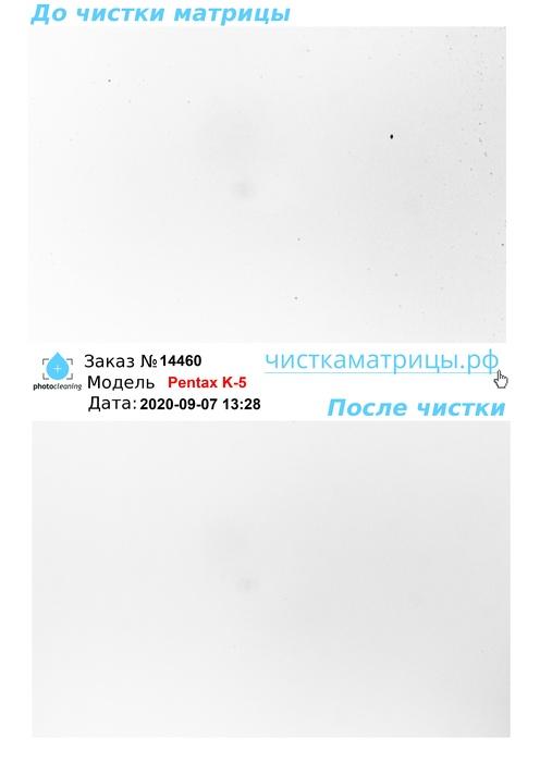 Чистка матрицы   Pentax K-5