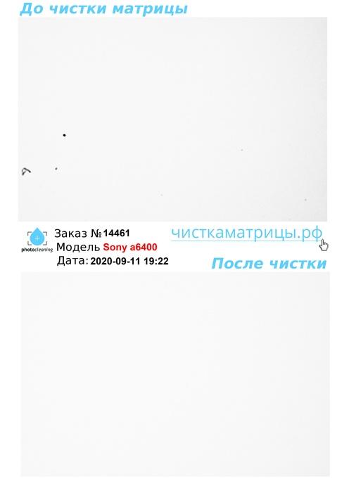 Чистка матрицы Sony a6400
