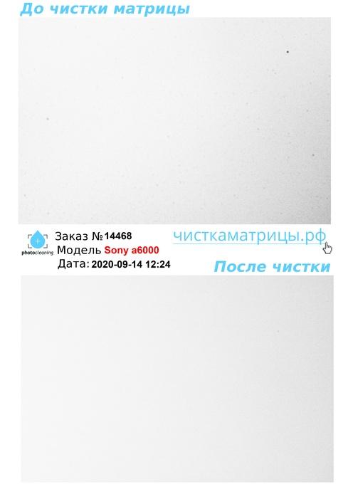 Чистка матрицы Sony a6000