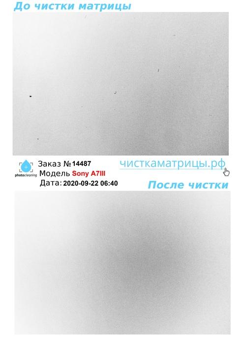 Чистка матрицы Sony A7III