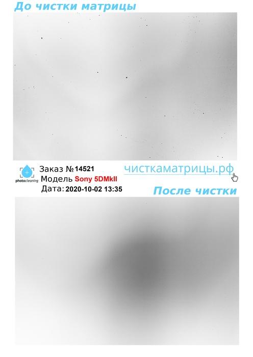 Чистка матрицы Sony 5DMkII