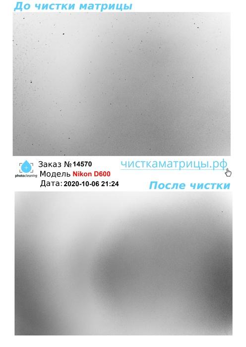 Чистка матрицы Nikon D600