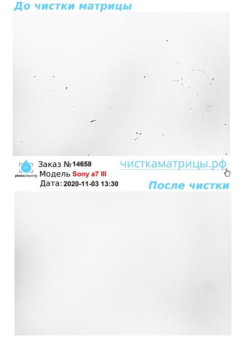 Чистка матрицы Sony a7 III