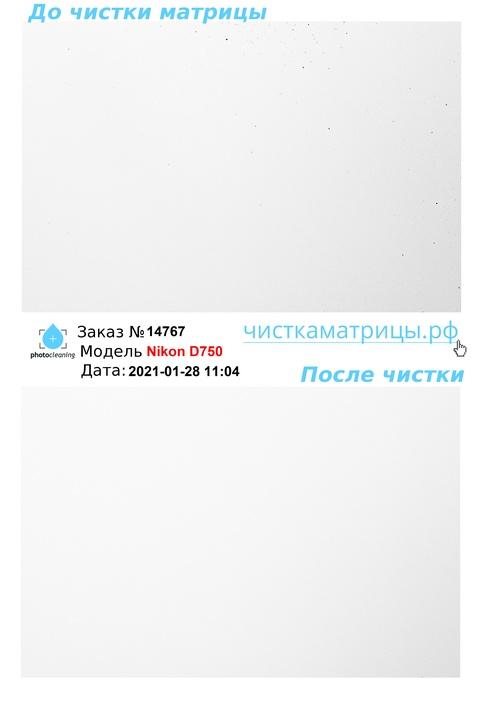 Чистка матрицы Nikon D750