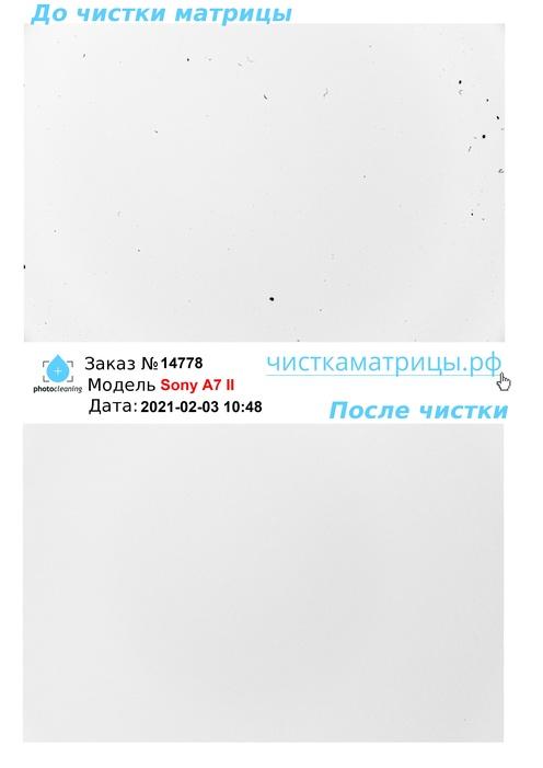 Чистка матрицы Sony A7 II