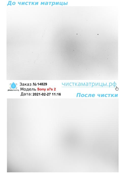 Чистка матрицы Sony a7s 2