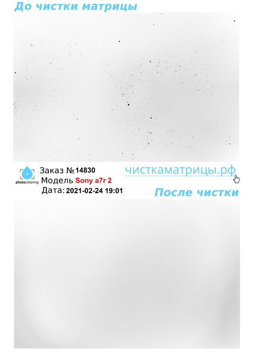 Чистка матрицы Sony a7r 2