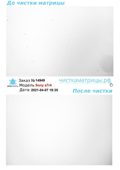 Чистка матрицы Sony a7r4