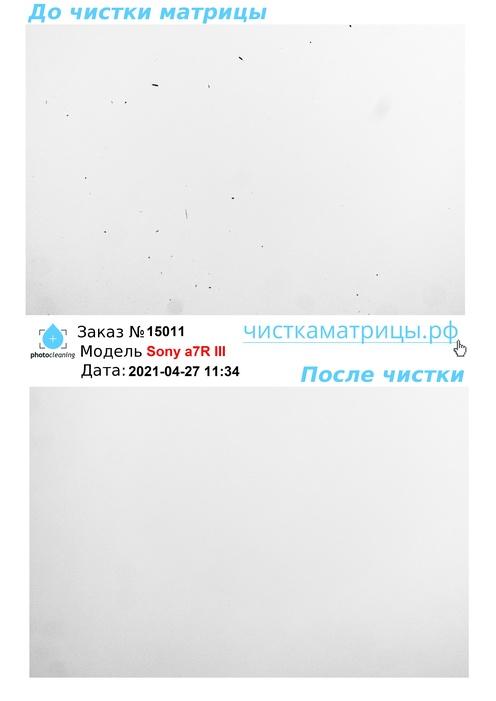 Чистка матрицы Sony a7R III