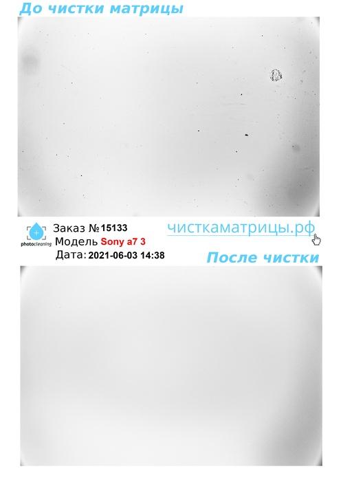 Чистка матрицы Sony a7 3