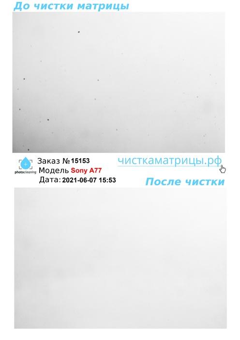 Чистка матрицы Sony A77