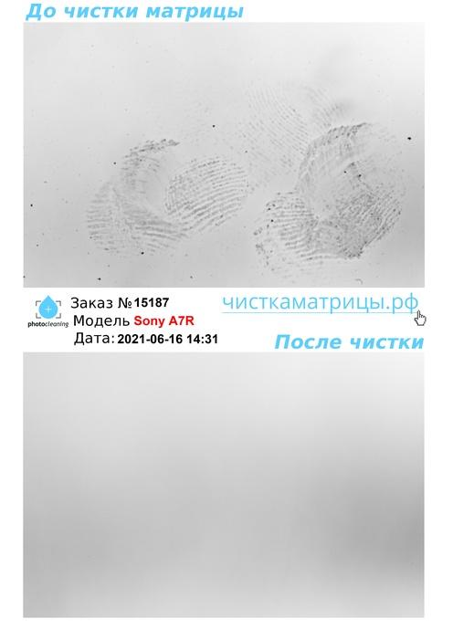 Чистка матрицы Sony A7R