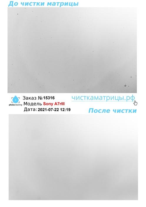 Чистка матрицы Sony A7rIII