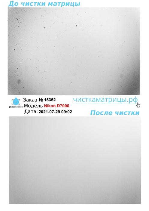 Чистка матрицы Nikon D7000