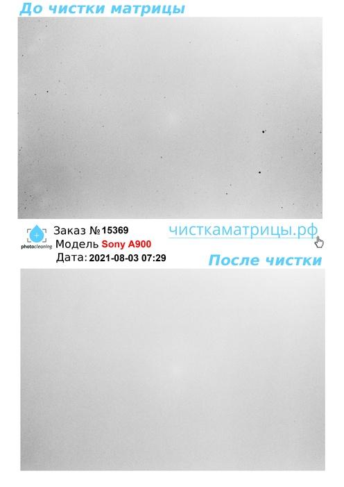 Чистка матрицы Sony A900