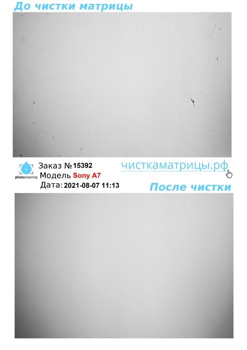 Чистка матрицы Sony A7