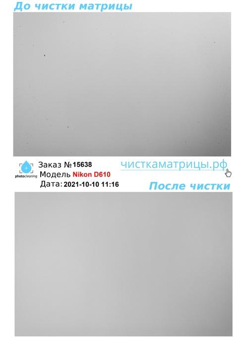 Чистка матрицы Nikon D610
