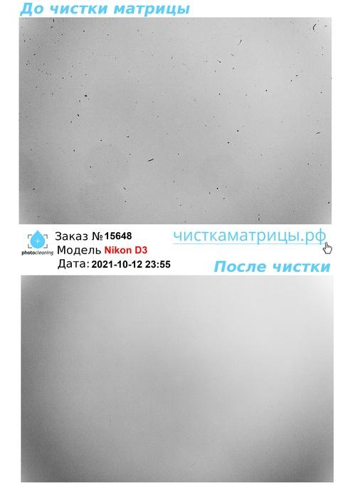 Чистка матрицы Nikon D3