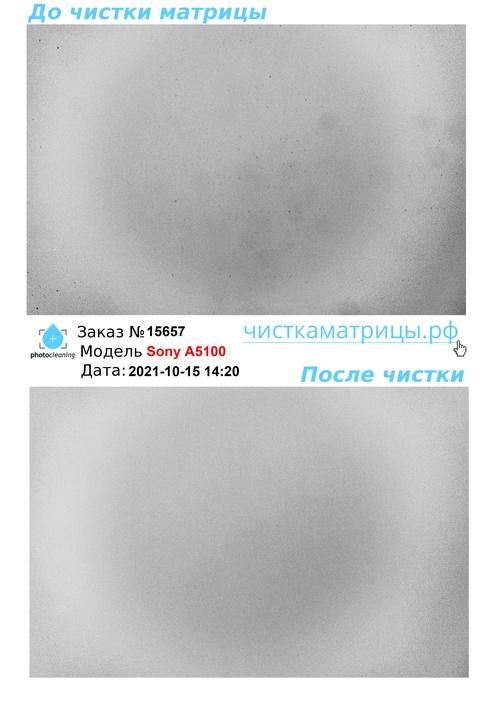 Чистка матрицы Sony A5100