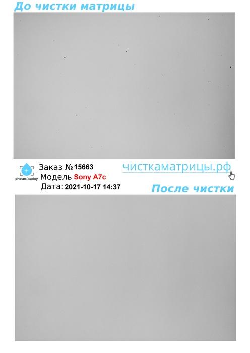 Чистка матрицы Sony A7c