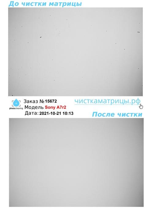 Чистка матрицы Sony A7r2